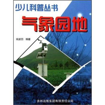 少儿科普丛书:气象园地 [7-10岁] PDF电子版