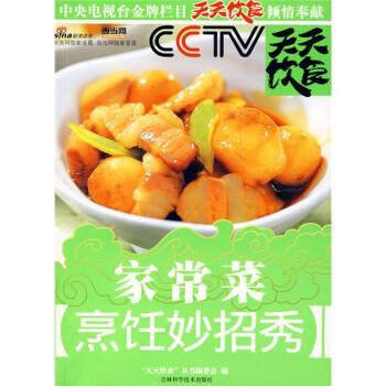 天天饮食丛书:家常菜烹饪妙招秀 电子版