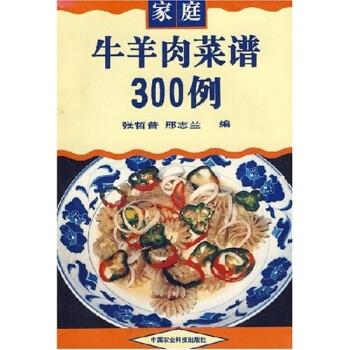 牛羊肉菜谱300例 PDF电子版
