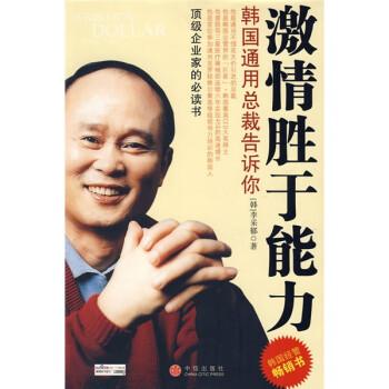 激情胜于能力:韩国通用总裁告诉你  [AMILLIONDOLLARPASSION] PDF电子版