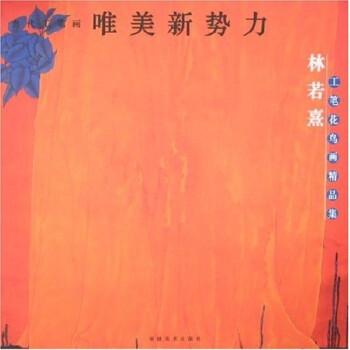 当代工笔画唯美新势力:林若熹工笔花鸟画精品集 在线下载