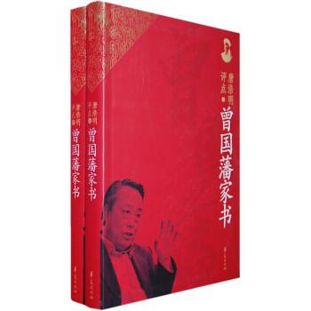 唐浩明评点曾国藩家书 电子书