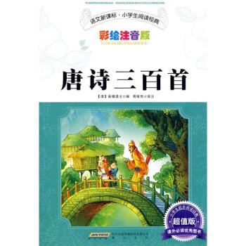 语文新课标·小学生阅读经典:唐诗三百首 电子书