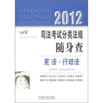 2012司法考试分类法规随身查:宪法行政法 下载