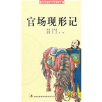 中国历代通俗演义故事:官场现形记 在线下载
