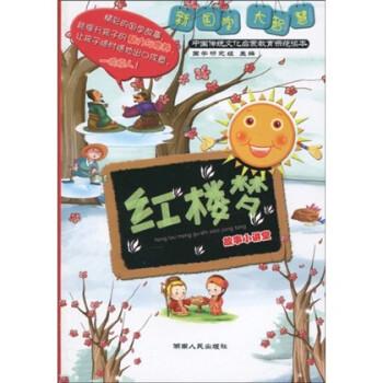 红楼梦故事小讲堂 [7-10岁] 电子书下载