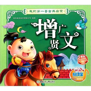 易读宝童年有声系列·我的第一套古典启蒙:增广贤文 [3-6岁] PDF电子版