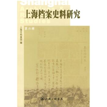 上海档案史料研究第六辑 下载
