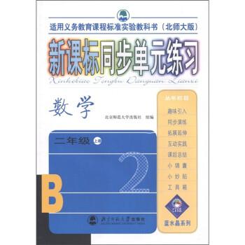 适用义务教育课程标准实验教科书·新课标同步单元练习:数学 PDF版下载