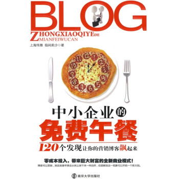 中小企业的免费午餐:120个发现让你的营销博客飙起来 PDF电子版