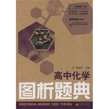 """""""概念地图""""书系·图极题典丛书:高中化学图析题典 电子书下载"""
