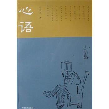 心语 PDF版下载
