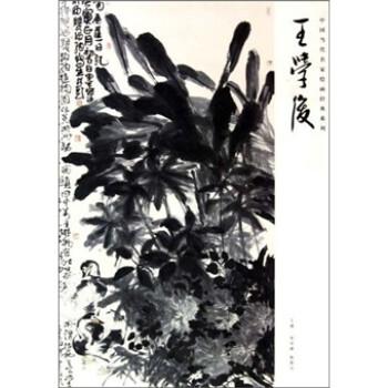 中国当代名家绘画经典系列:王学俊 电子版