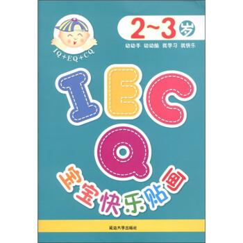 IQ+EQ+CQ宝宝快乐贴画 [2-3岁] PDF版下载
