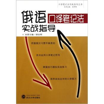 俄语口译笔记法实战指导 电子书下载