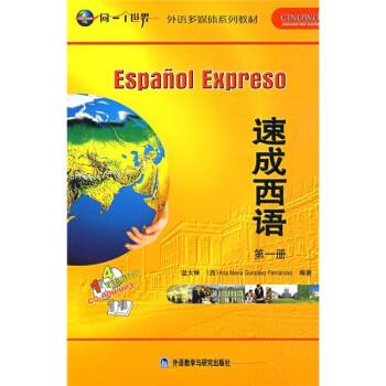 外语多媒体系列教材:速成西语 电子版
