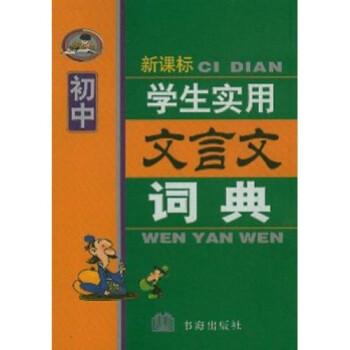 文言文词典 电子版