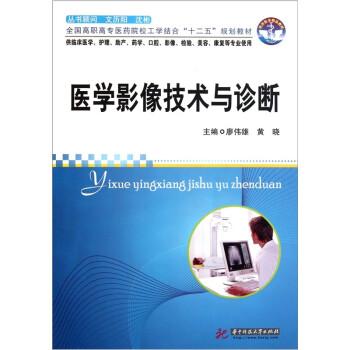 医学影像技术与诊断 PDF版下载