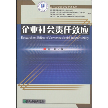 企业社会责任效应 PDF电子版