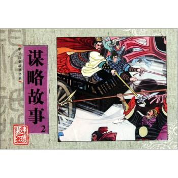 中华历史故事书系:谋略故事2 电子书下载
