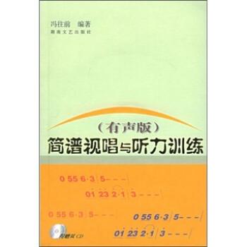简谱视唱与听力训练 电?#24433;?#19979;载