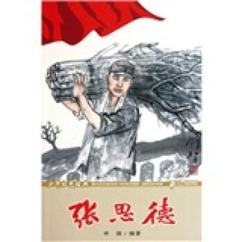少年红色经典·英雄故事系列:张思德 [11-14岁] 电子版下载