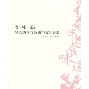 食·味·道:华人的饮食歧路与文化异彩 PDF电子版