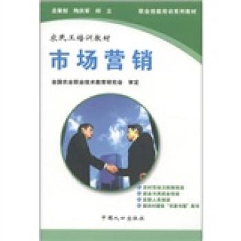 职业技能培训系列教材·农民工培训教材·商业服务类:市场营销 下载