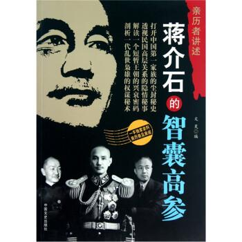 蒋介石的智囊高参 电子书下载