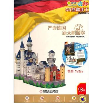 严谨德国·新天鹅城堡:世界著名建筑文化之旅6 电子书下载