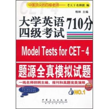大学英语四级考试题源全真模拟试题  [Model Tests for CET-4] 在线阅读