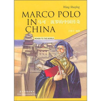 马可·波罗的中国传奇  [Marco polo in China] 电子版下载