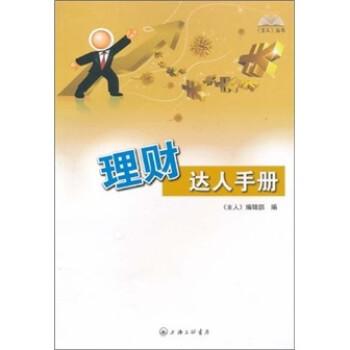 主人丛书:理财达人手册 电子书下载