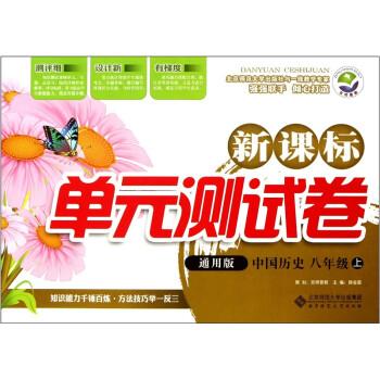 新课标单元测试卷:中国历史 电子版下载