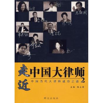走近中国大律师:中国当代大律师成功之道2 PDF版下载