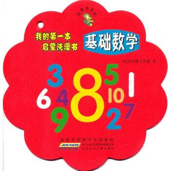 顽皮龙系列·我的第一本启蒙洗澡书:基础数学 在线阅读