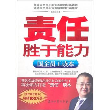 责任胜于能力 电子书