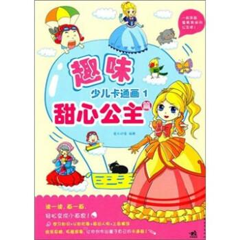 趣味少儿卡通画1:甜心公主篇 [7-10岁] 在线阅读