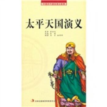 中国历代通俗演义故事:太平天国演义 在线阅读