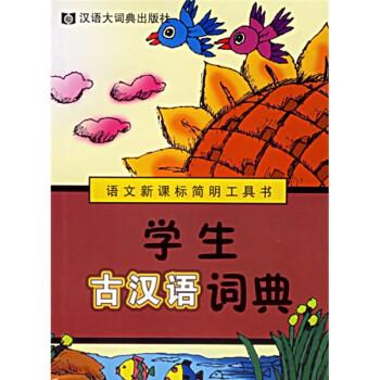 语文新课标简明工具书:学生古汉语词典 电子版下载