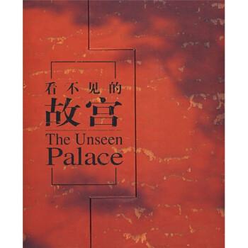 看不见的故宫  [The Unseen Palace] 在线下载