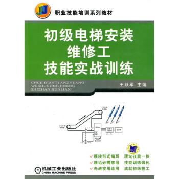 职业技能培训系列教材:初级电梯安装维修工技能实战训练 电子书