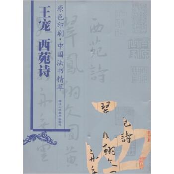 中国法书精萃:王宠西苑诗 在线阅读