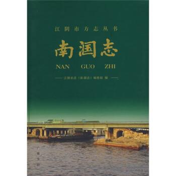 南漍志 PDF版下载