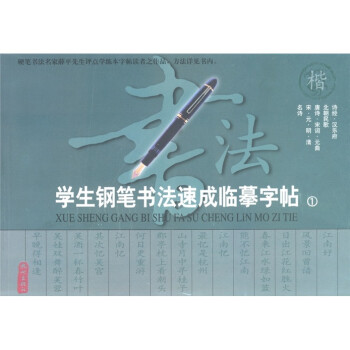 学生钢笔书法速成临摹字帖1 电子书