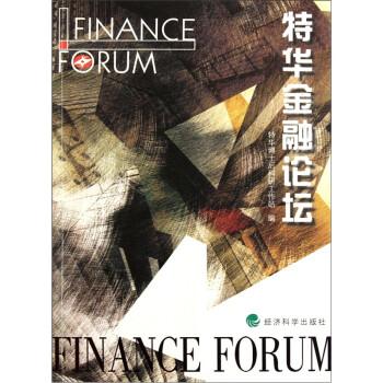 特华金融论坛 PDF电子版