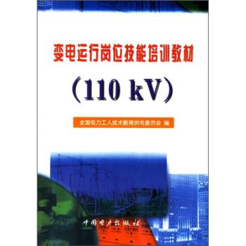 变电运行岗位技能培训教材 PDF版