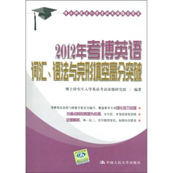 2012年考博英语词汇、语法与完形填空高分突破