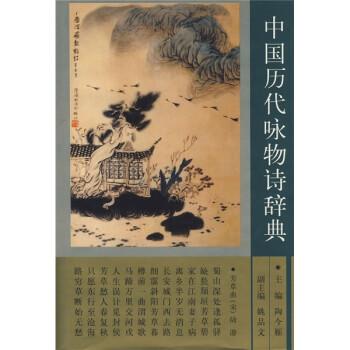 中国历代咏物诗辞典 试读