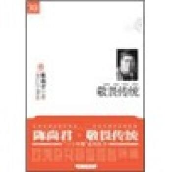 """""""三十年集""""系列丛书:敬畏传统 试读"""